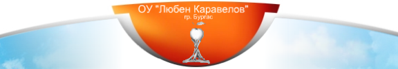 ОУ Любен Каравелов Бургас